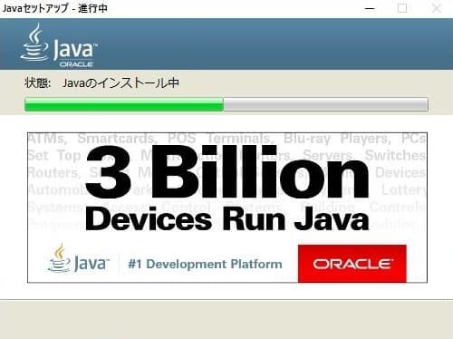Java インストール中