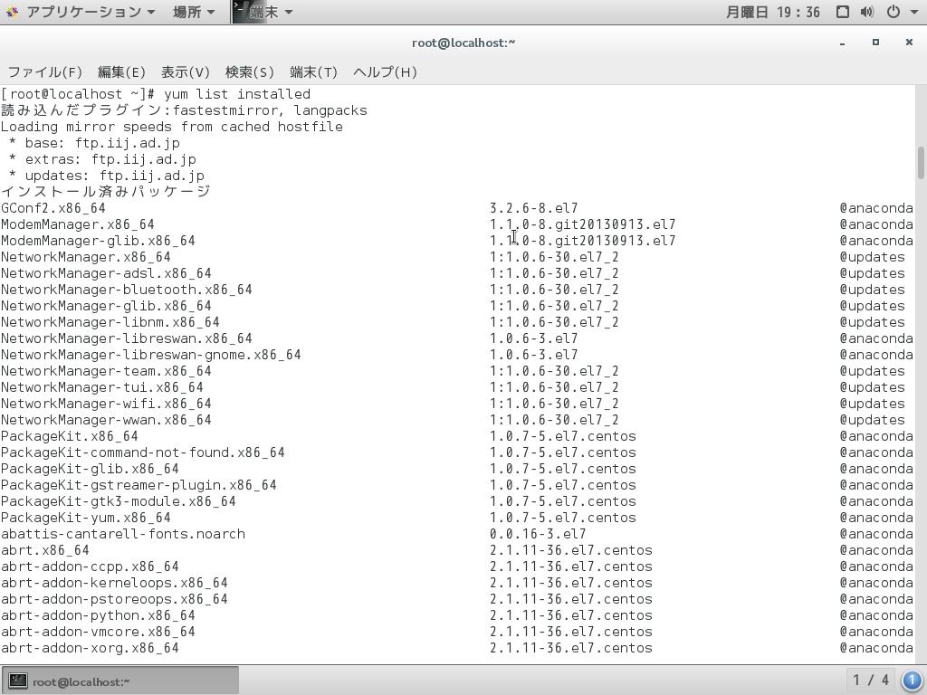 yum installed pkg list
