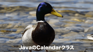 java calendar クラス