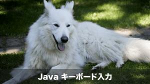 javaのキーボード入力