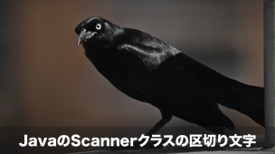 scannerクラスの区切り文字