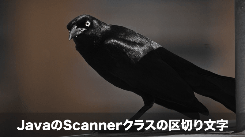 scannerクラスの区切り文字