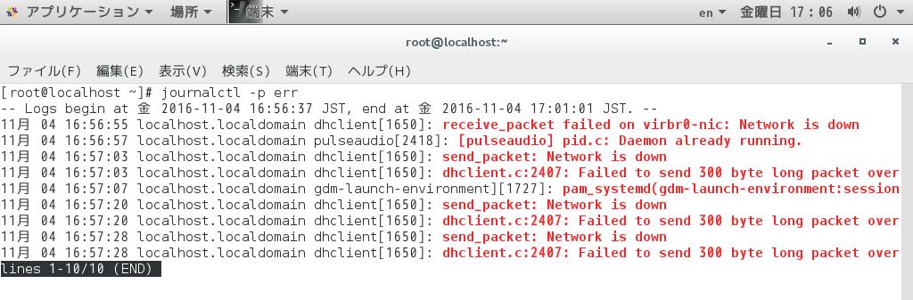 journalctl -p