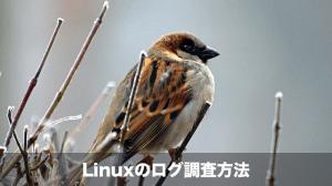 linux ログ調査