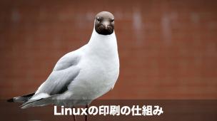 linuxの印刷の仕組み
