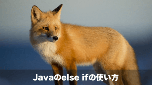 javaのelse ifの使い方