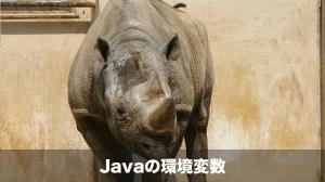 Javaの環境変数