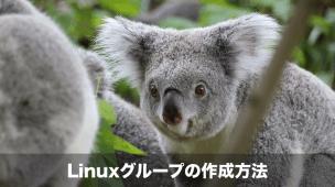 linuxグループの作成