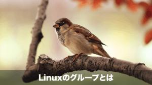 Linuxのグループとは