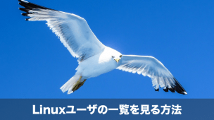 linux user 一覧
