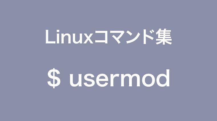 usermodコマンド