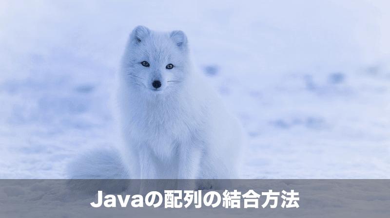 Javaの配列の結合方法