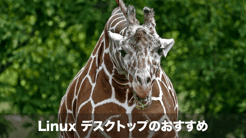 linuxデスクトップのおすすめ