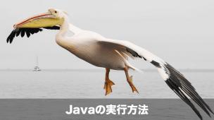 javaの実行方法