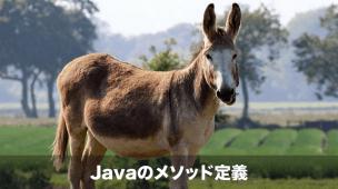 javaのメソッド定義