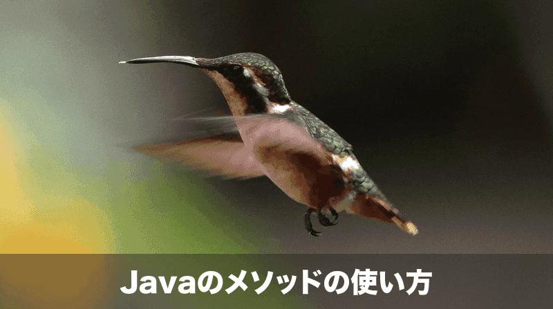 javaのメソッドの使い方
