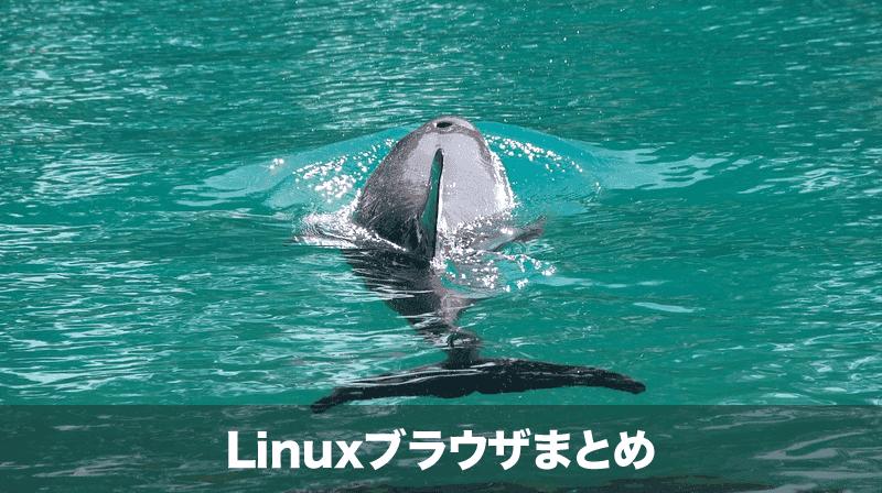 linuxブラウザまとめ