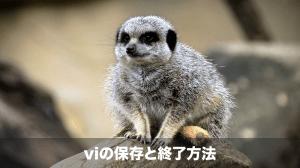 viの保存と終了の方法
