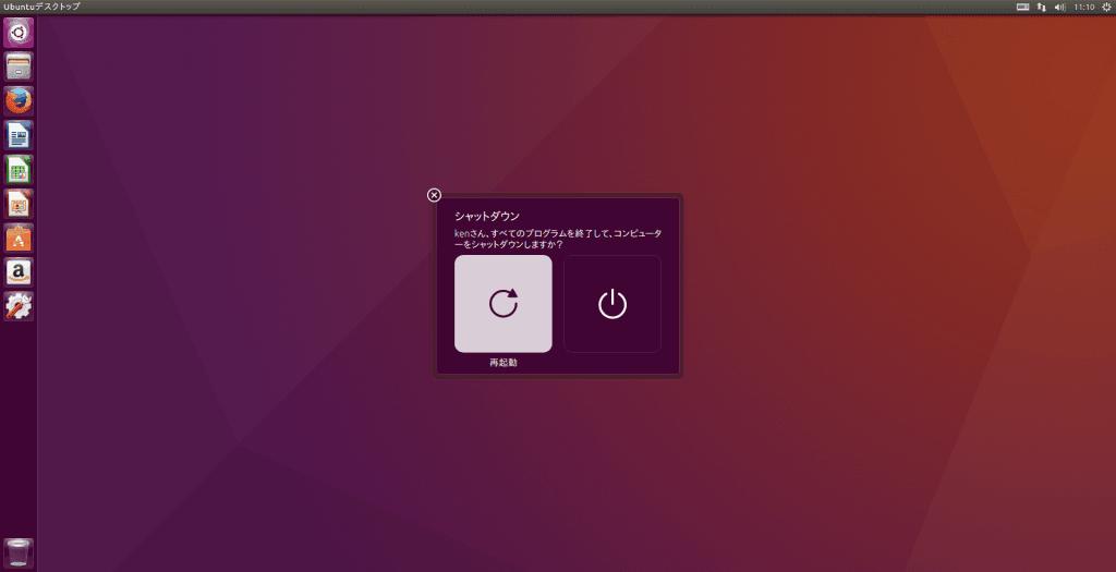 ubuntu-reboot