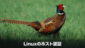 linuxのホスト認証