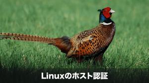 linuxのホスト認証
