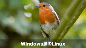 Windows風のLinuxディストリビューション