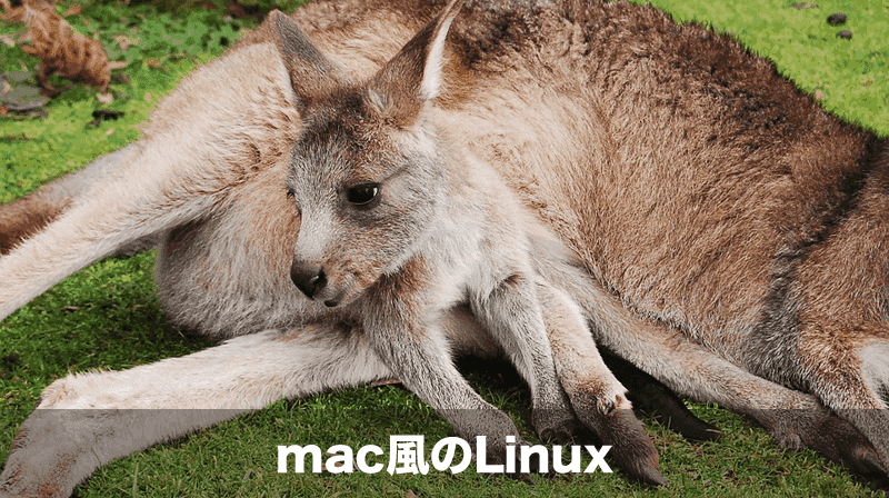 mac風のLinuxディストリビューション