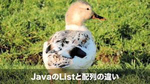 javaのListと配列の違い