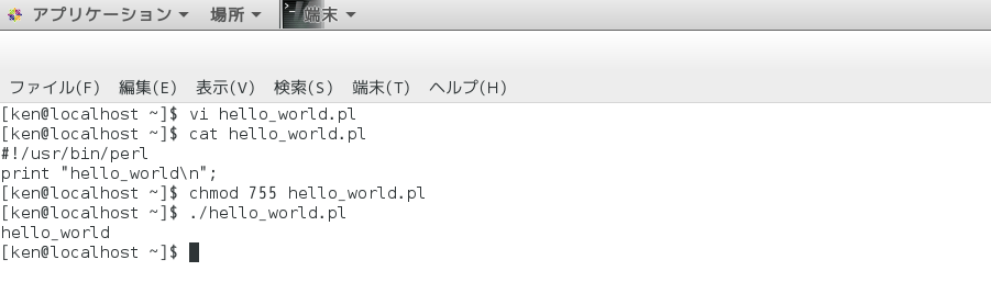 perl-hello_world