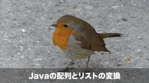 javaの配列とリストの変換
