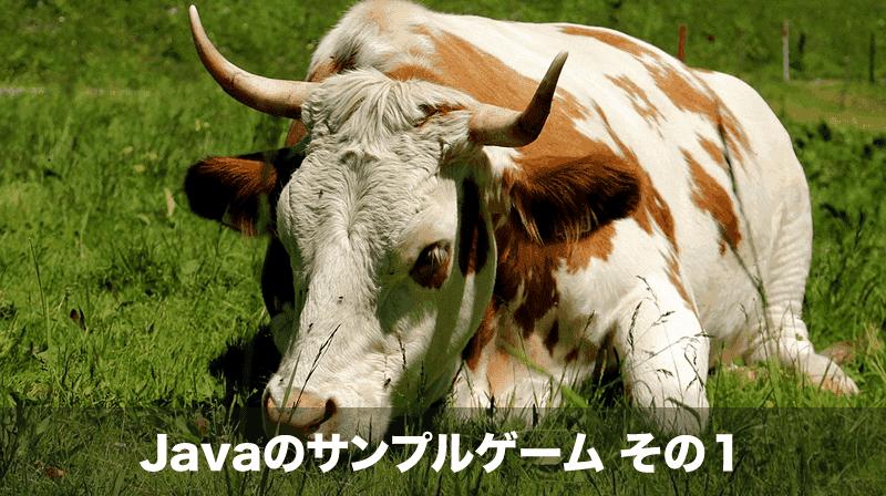 Javaのサンプルゲーム