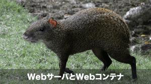 WebサーバとWebコンテナ