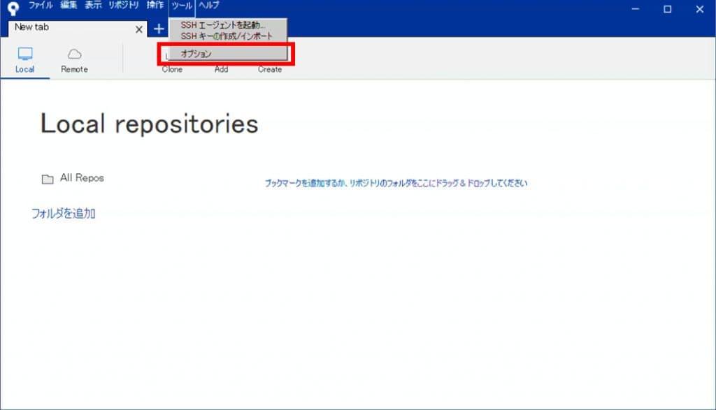 SourceTreeの使い方