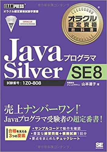 ocjp-silver