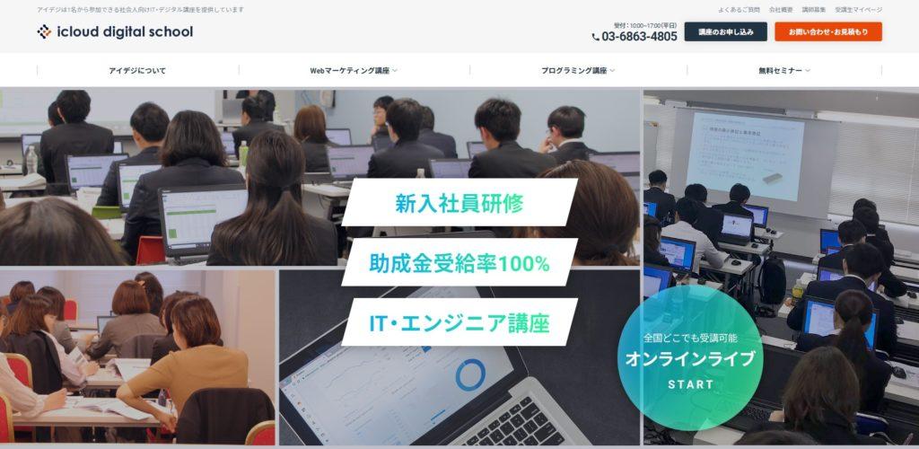 Icloud digital school