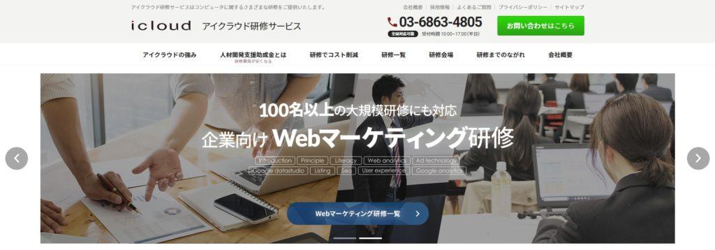 アイクラウド研修サービスのホームページ画像