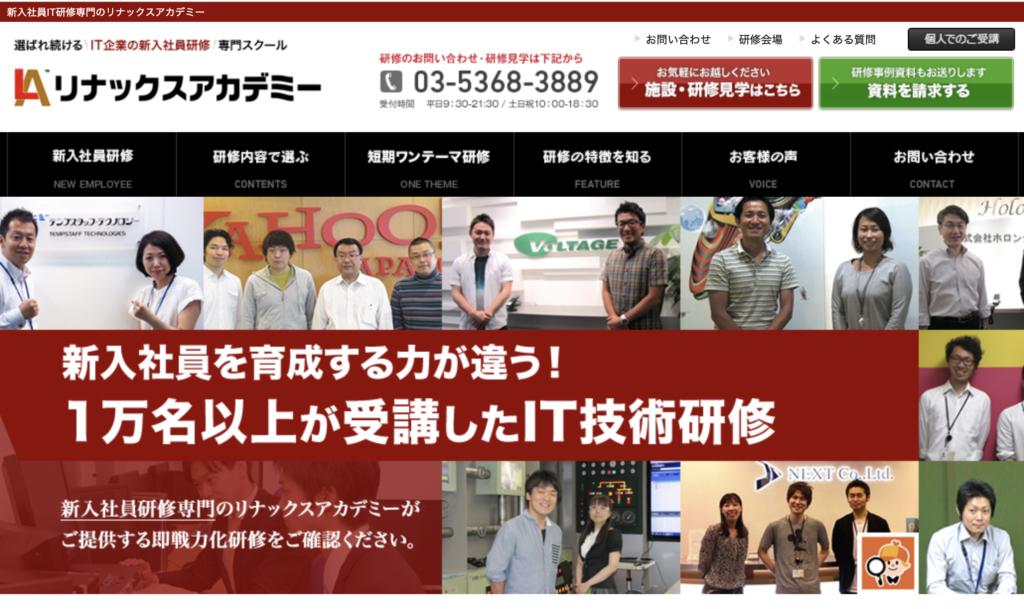 リナックスアカデミーのホームページ画像