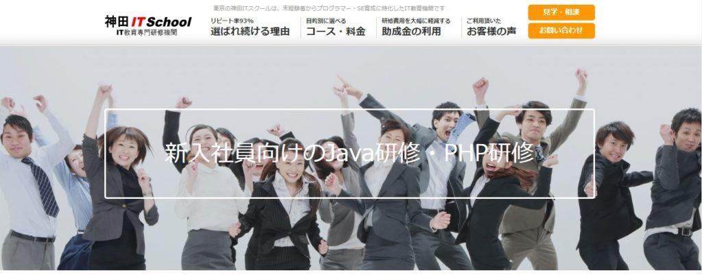神田ITスクールのホームページ画像