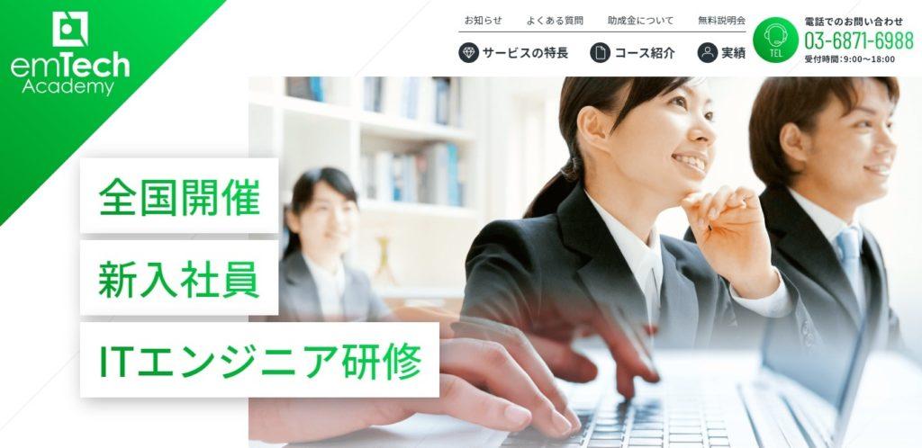 emTech Academyのホームページ画像