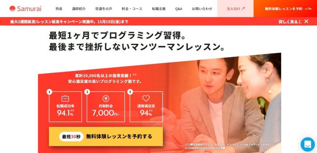 侍エンジニア塾のホームページ画像