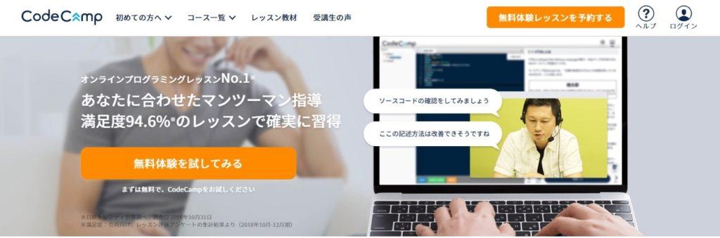 CodeCampのホームページ画像