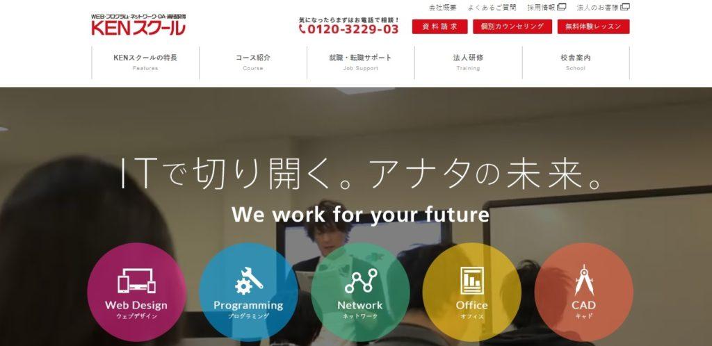 KENスクールのホームページ画像