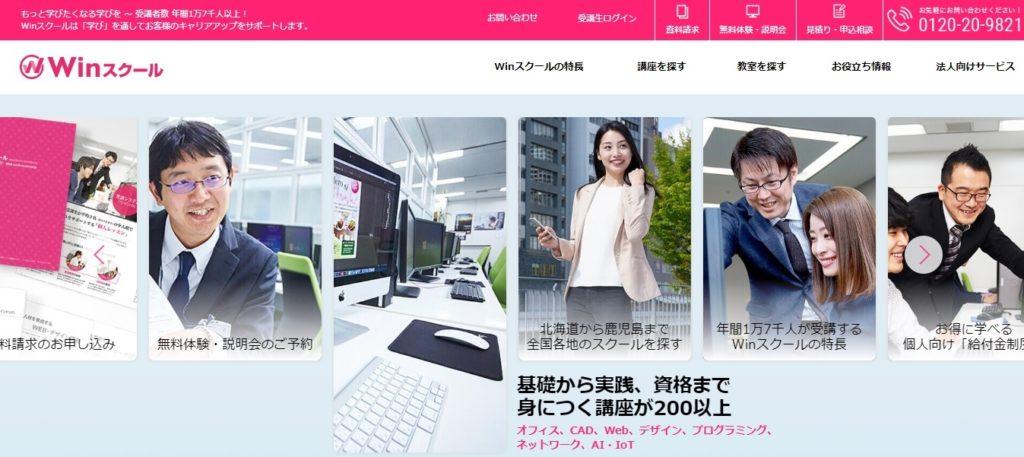 Winスクールのホームページ画像
