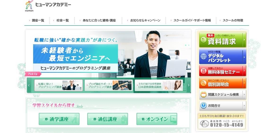 ヒューマンアカデミーのホームページ画像
