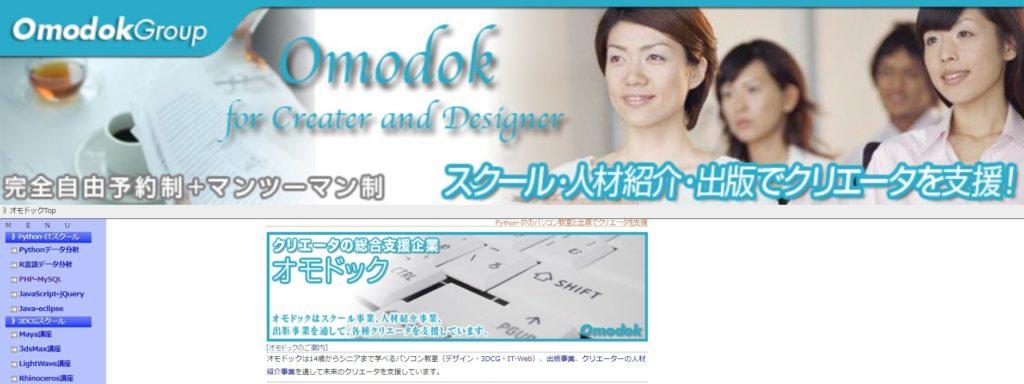 オモドック・スクールのホームページ画像