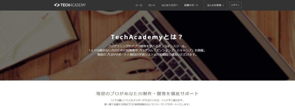 TechAcademyのホームページ画像